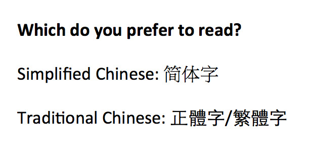 Which Chinese Edition to Use | GoodSeed
